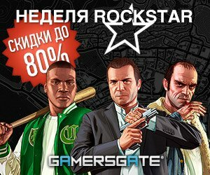 Скидки на игры от RockStar