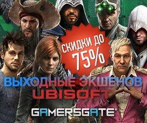 Скидки на игры от UbiSoft