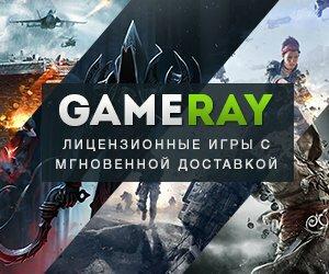 Игры на Gameray.ru