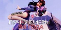 Top-Games-2016